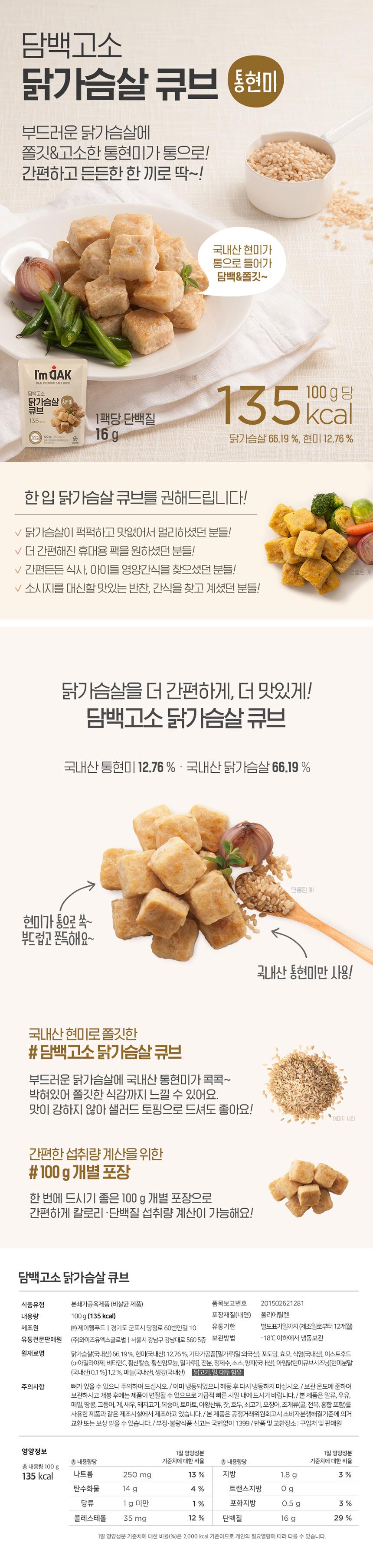 06_01_01_detail_cube_rice.jpg