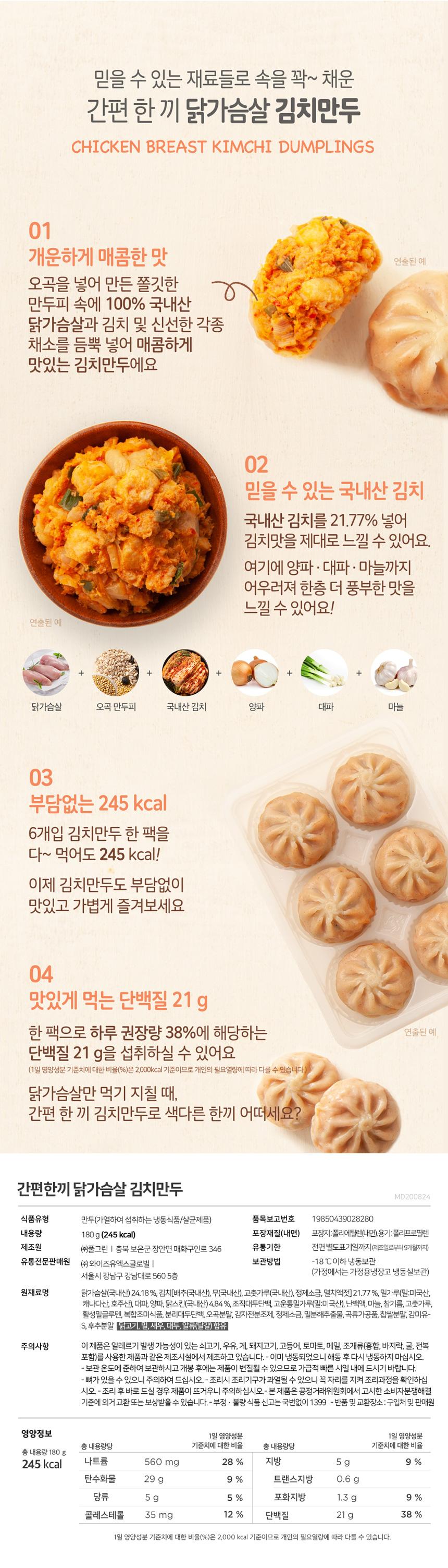 06_400_02_detail_kimchi_mandu.jpg