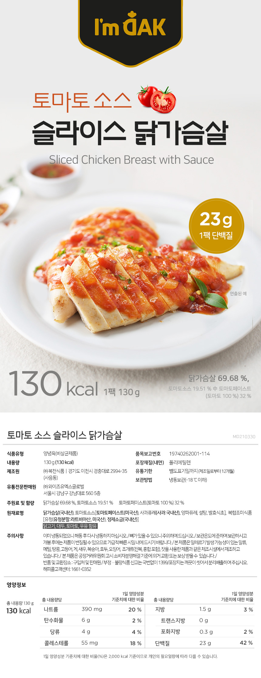 06_86_01_detail_dak_slice_tomato.jpg