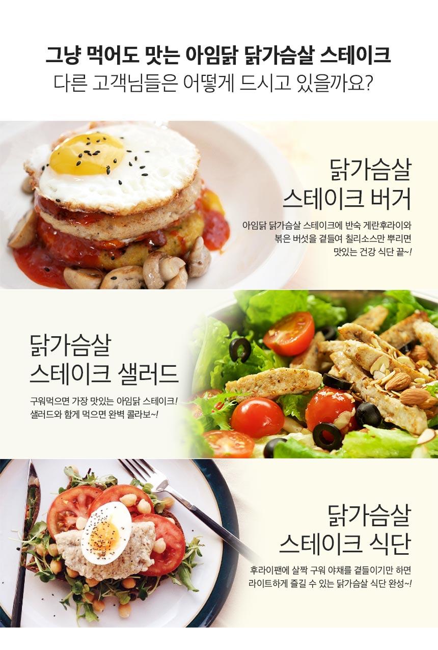 08_04_01_recipe_steak_mix.jpg