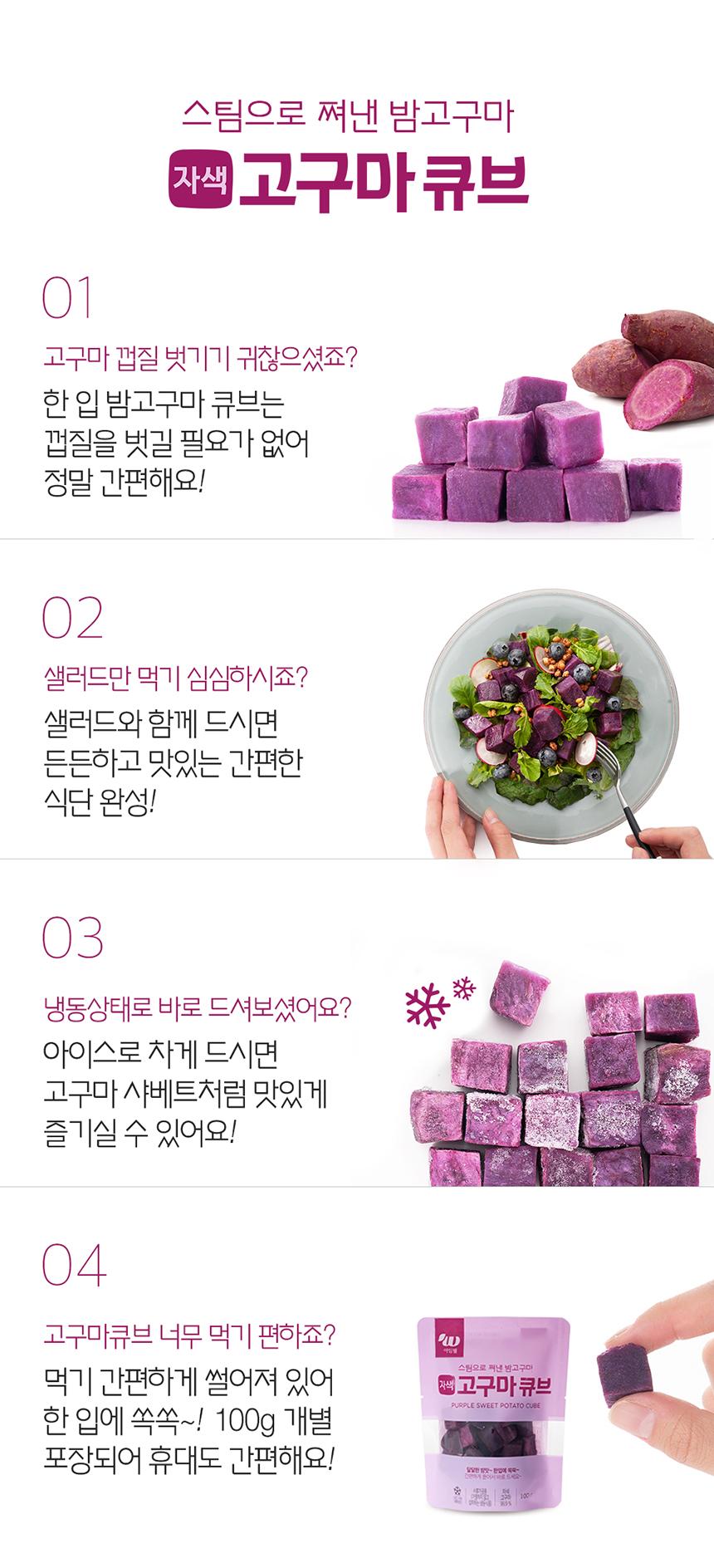 05_03_01_brand_point_steam_purplepotato.jpg