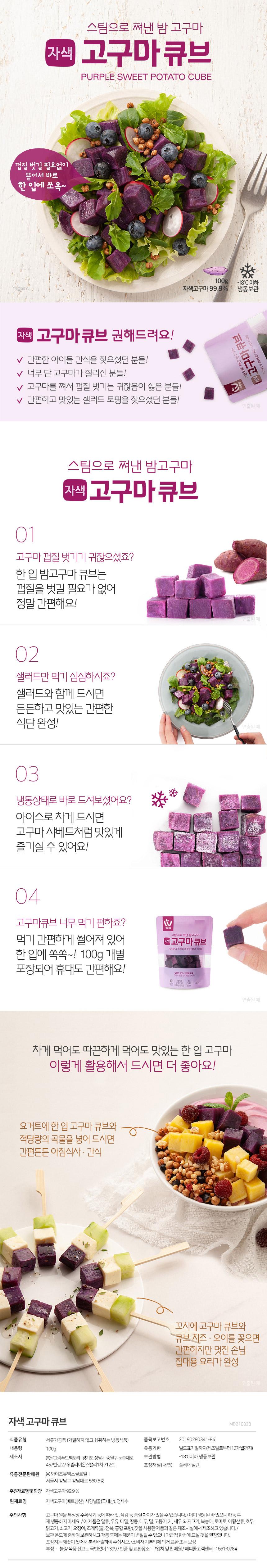 06_03_01_detail_steam_purplepotato.jpg