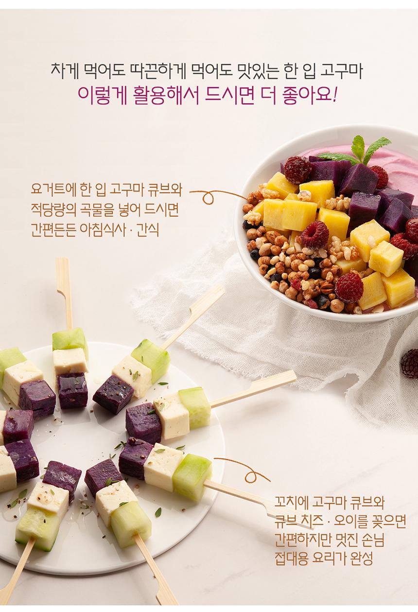 08_01_02_recipe_steam_purplepotato.jpg